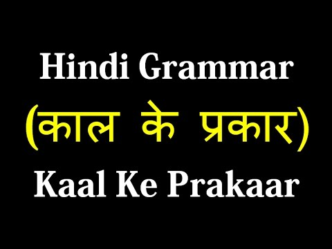Hindi Grammar Tenses Kaal Ke Prakaar Learn Hindi Youtube