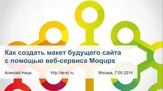 Как создать макет сайта с помощью Moqups