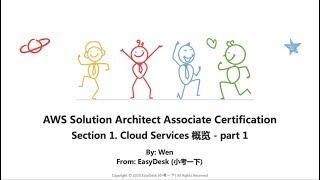 小考一下 - Cloud Services概览(Part 1/3)