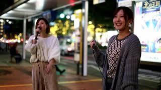 Natyu. 愛花 二人の奏でるメロディーが街ゆく人の心に届く事だろう♪ 街...