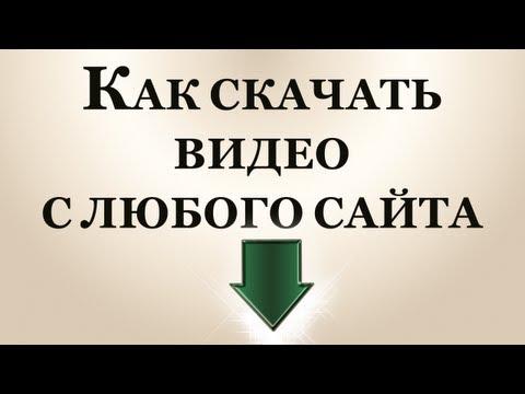 Скачать Ютуб видео, музыку с ВКонтакте и Одноклассников