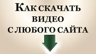 Как скачать видео с любого сайта. Chironova.ru