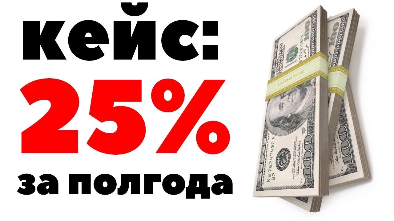Куда вложить деньги быстро заработать|КЕЙС: 25% за ПОЛГОДА. Куда инвестировать 3000$ на 6 месяцев чт