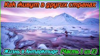 Как живут в других странах - Жизнь в Антарктиде (Часть 1 из 2) (1080p)