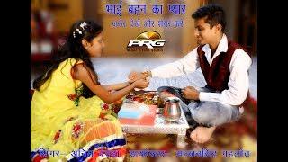 स्वर्ग से सुन्दर सपनो से प्यारा होता है परिवार || Raksha Bandhan Special Song || Anil Dewra || PRG