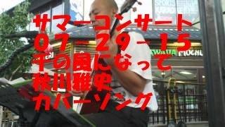 http://www.ginza-usa.com/ 千の風になって カバーソング 秋川 雅史 Mas...