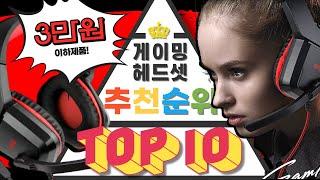 3만원이하 가성비 게이밍 헤드셋 TOP 10 비교 추천…