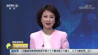 [中国财经报道]美联储降息 欧洲股市今日全面低开| CCTV财经