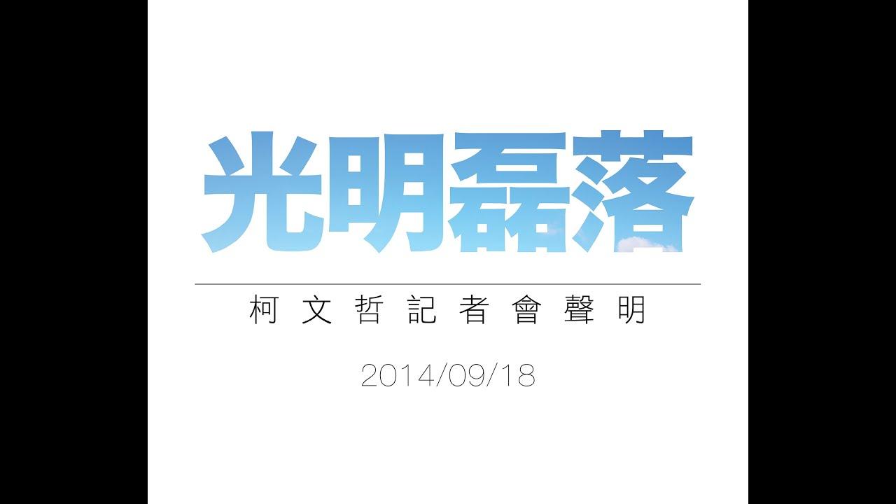 【光明磊落】0918柯文哲記者會聲明 - YouTube