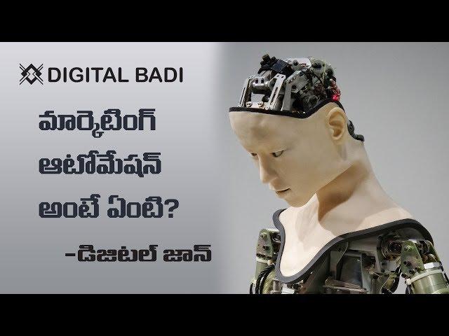 What is Marketing Automation in Telugu || Digital John