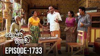 Kopi Kade  | Episode 1733 - (2019-11-17) | ITN Thumbnail