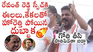 Congress MP Revanth Reddy MIND BL0CKING Craze At Dubbaka Elections | Political Qube