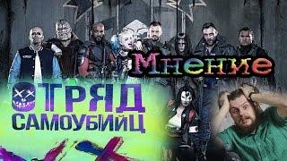 Бородатый Микроблог. Отряд Самоубийц Мнение о фильме.