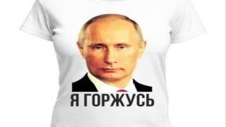 футболки с Путиным оптом купить(, 2014-11-09T19:07:13.000Z)