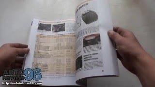 Книга по ремонту Lada (VAZ) 2104 / 2105