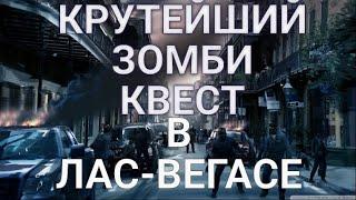 крутейший Зомби Квест / Апокалипсис