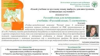 Русский язык для начинающих: учебник «Русский язык: 5 элементов»
