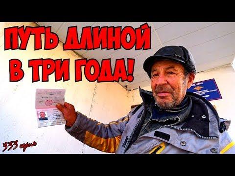One Day Among Homeless / 333 серия - ПУТЬ ДЛИНОЙ В ТРИ ГОДА!(18+)