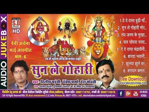 दिलीप षड़ंगी देवेश शर्मा | सुन ले गोहारी devi archana mai jasgeet bhag - 6 chhattisgarhi new cg song