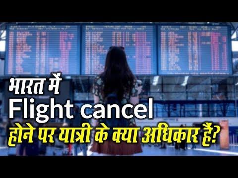 भारत-में-flight-late-या-cancel-होने-पर-यात्री-के-क्या-अधिकार-हैं?
