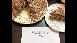 Торт «Черепашка»: рецепт от Foodman.club