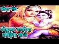 बाबा नन्द के दुवरिया - Sohar Song | Maithili Sohar songs 2017 | Sohar samdaun |