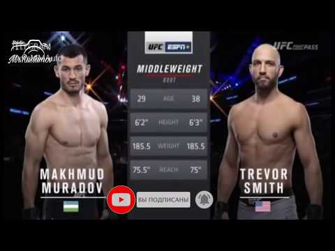 UFC - Makhmud Muradov VS Trevor Smith | Махмуд Мурадов VS Тревор Смит