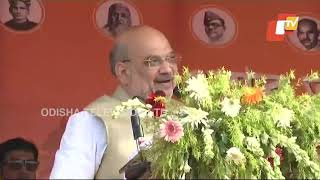 Home Min Amit Shah Addresses Public Meeting At Jalpaiguri, West Bengal