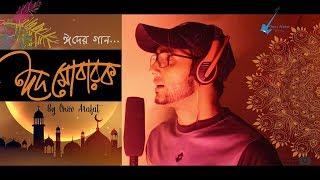 Eid Mubarak By Onov Arafat  [ 2017 ]  ঈদের বাংলা গান : ঈদ মোবারক