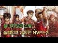 끝나지않은 논쟁 : 슬램덩크 산왕전 MVP는?