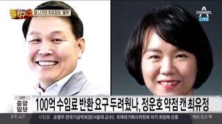 잘 나가던 '100억 변호사' 최유정 구속…거액 수임료·불법   변론 혐의