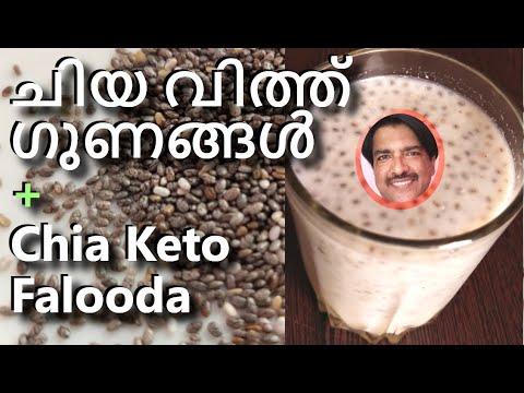 Chia seeds benefits Malayalam | low carb Chia pudding | ചിയവിത്ത് ഗുണങ്ങൾ
