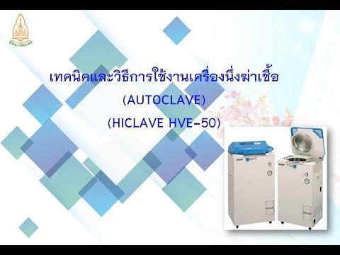 การใช้งานเครื่อง Autoclave 610629