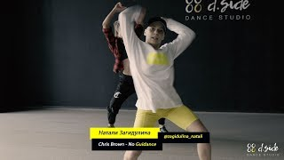 Chris Brown - No Guidance | Choreography by Natali Zagidulina | D.Side Dance Studio