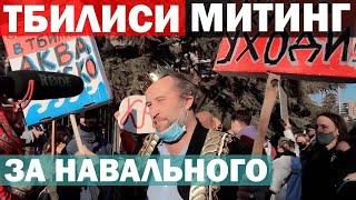 Митинг в Тбилиси за Навального | Грузия против Путина | rally in georgia