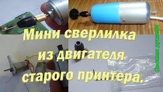 Как сделать своими руками  мини сверлилку из двигателя старого принтера.