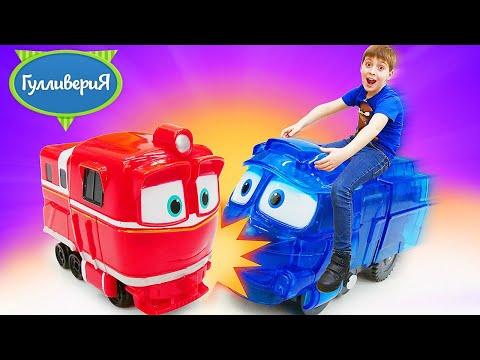Шоу игрушек Гулливерия - Роботы-поезда трансформируются! - Веселые игровые наборы