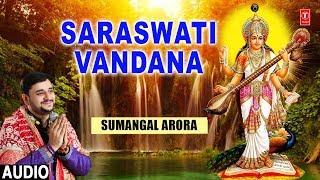 saraswati vandana i sumangal arora i full audio song i basant panchami special