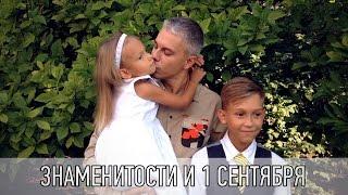 День знаний в элитном Кловском лицее и школе №89, где учатся дети знаменитых родителей