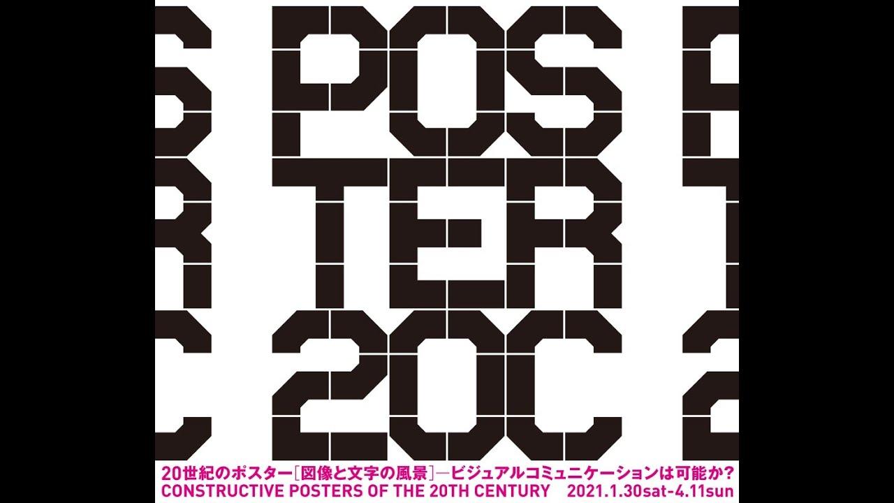 20世紀のポスター[図像と文字の風景]ービジュアルコミュニケーションは可能か?に行ってきました。
