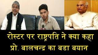 रोस्टर पर राष्ट्रपति ने प्रो. बालचन्द्र से क्या कहा