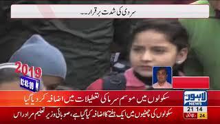 Punjab Govt Extends Winter Vacations In Schools