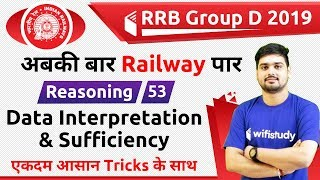 1:30 PM - RRB Group D 2019 | Reasoning by Hitesh Sir | Data Interpretation & Sufficiency