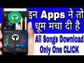 Gambar cover Best & Easily Way To Download Any Songs On Android | Download Mp3 & Song Only One CLICK |