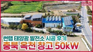 용암태양광발전소! 50kW 창고 시공후기 드론촬영