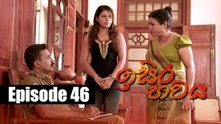 Isira Bawaya | ඉසිර භවය | Episode 46 | 04 - 07 - 2019 | Siyatha TV Thumbnail