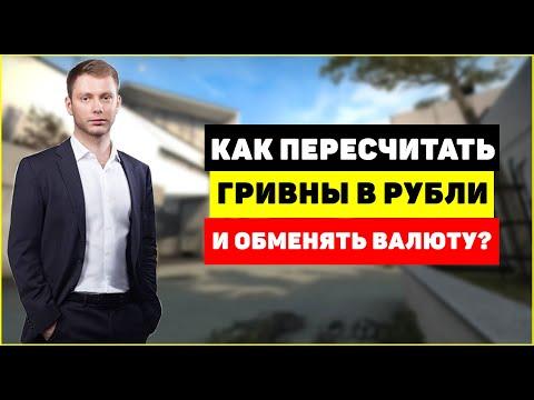 Как пересчитать гривны в рубли и обменять валюту?