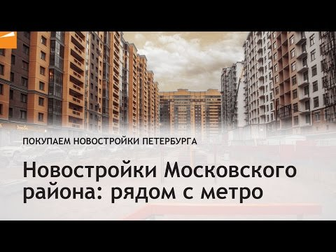 Новостройки возле станции метро Коломенская