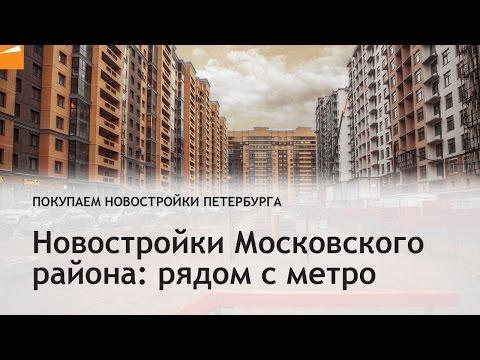 новостройки метро пролетарская москва