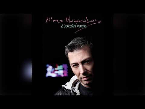 Νίκος Μακρόπουλος - Δύσκολη νύχτα - Official Audio Release